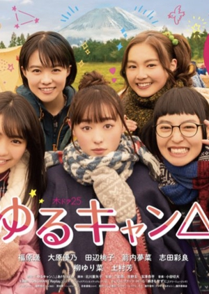 Yuru Camp Live Action ตอนที่ 1-7 Raw