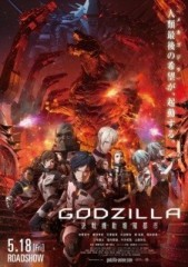 Godzilla City on the Edge of Battle Part2 ซับไทย [จบ]