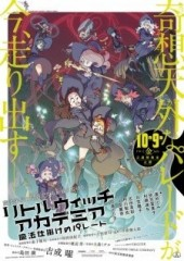 Little Witch Academia: Mahoujikake no Parade Movie ซับไทย [จบ]