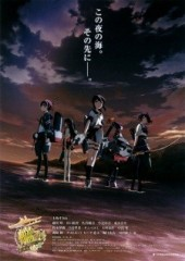Kantai Collection KanColle Movie ซับไทย [จบ]