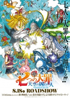 Nanatsu no Taizai Movie: Tenkuu no Torawarebito (ซับไทย) [จบแล้ว]