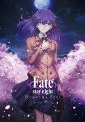 Fate/stay night Movie: Heaven's Feel - I ซับไทย [จบพาส]
