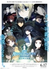 Mahouka Koukou no Rettousei Movie ซับไทย [จบ]