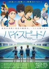 High Speed!: Free! Starting Days Movie ซับไทย [จบ]
